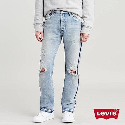 Levis 501 排扣直筒牛仔長褲 刷白破壞