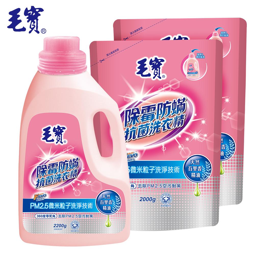 毛寶 除霉防蹣PM2.5洗衣精2200g+2000gx2