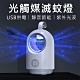 【USB供電】LED紫外光波 吸入式 光觸媒捕蚊器 靜音滅蚊燈 Trap-001 product thumbnail 1