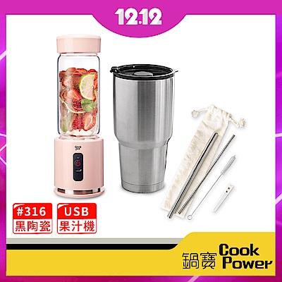 【鍋寶】316不鏽鋼內陶瓷雙霸杯吸管組936ML+USB隨行果汁機(兩色任選)