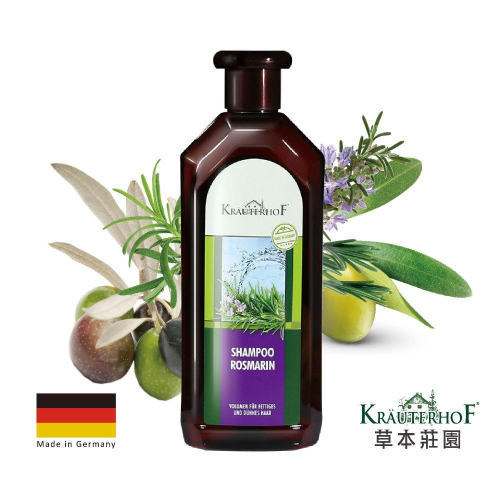 德國 歐森-草本莊園 迷迭香調理洗髮精(500ml)