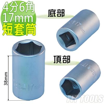 【良匠工具】 8~28mm 短套筒 內6角  4分(1/2 )  短套筒多種尺寸任選  台灣製造
