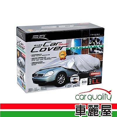 【3D】專利銀光防風車套(轎車/掀背車款)