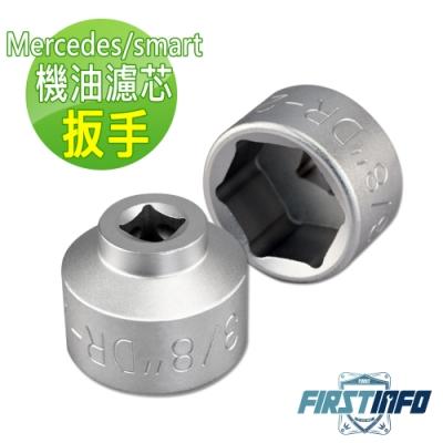 【良匠工具】Mercedes/GM專用機油濾芯拆裝板手/扳手 機油芯板手/扳手 機油濾清器