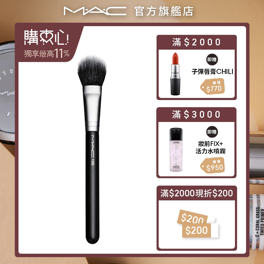 【官方直營】MAC #159專業彩妝刷