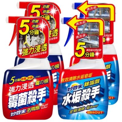 【妙管家】水垢殺手750g(2瓶)+霉菌殺手750g(2瓶)