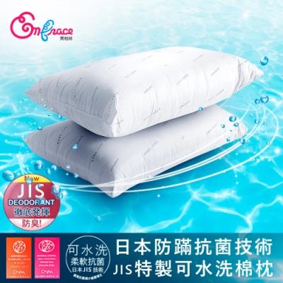 Embrace英柏絲 防蹣認證 日本大和 抗菌枕頭(二入) 特製棉 過敏體質推薦 JIS抗菌技術
