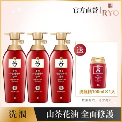 RYO 呂 韓方頭皮養護洗髮精3件組-染燙受損(洗髮精400mlx3)