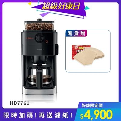 Philips飛利浦 全自動研磨咖啡機 HD7761