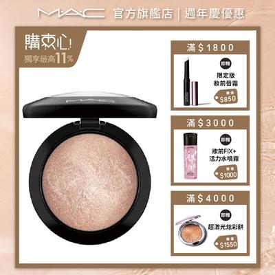 【官方直營】MAC 柔礦迷光金屬光炫彩餅