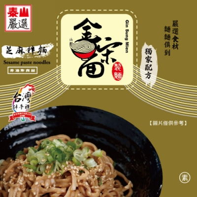 金宋麵  芝麻拌麵(1袋4入)