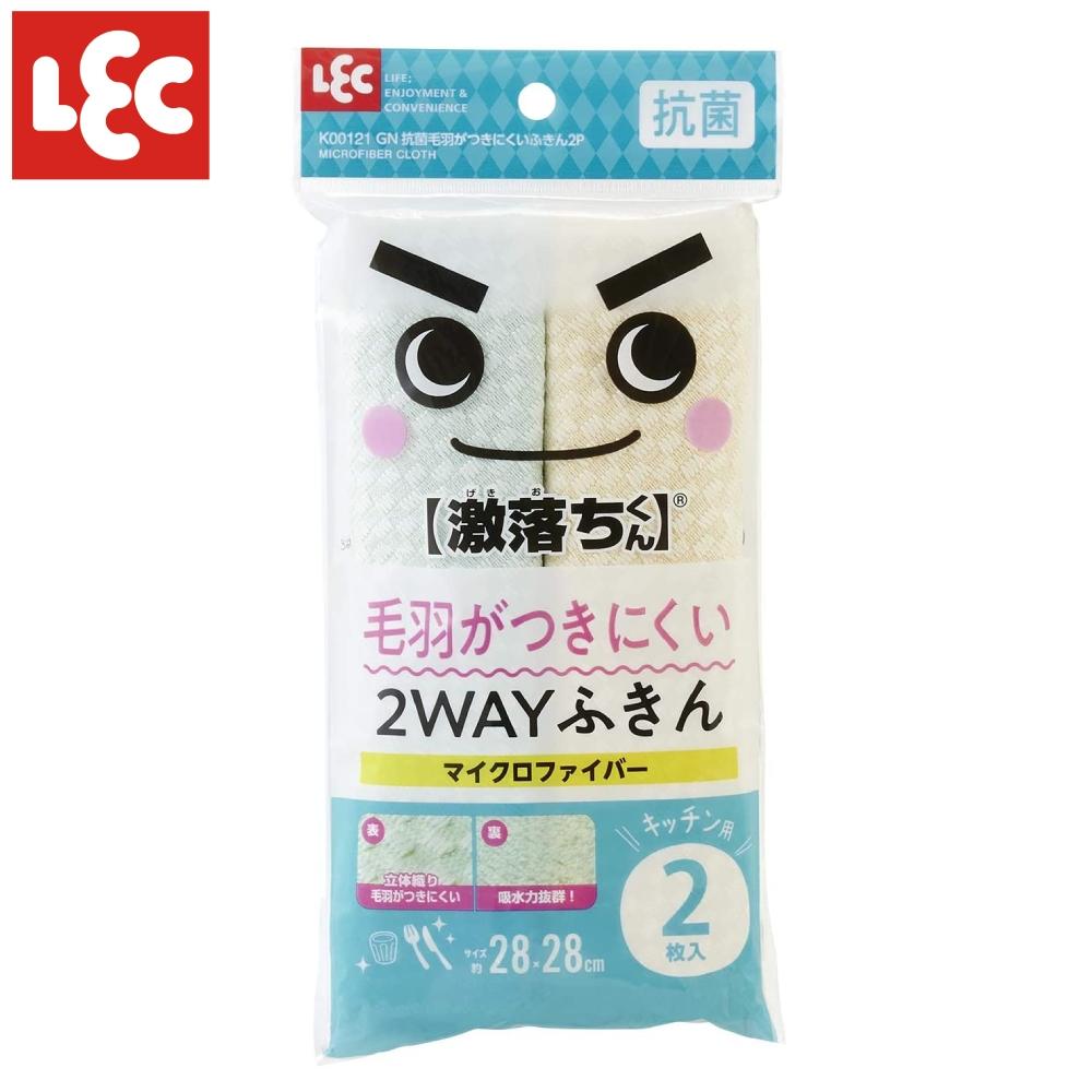 日本LEC 立體纖維食器擦拭布2入組