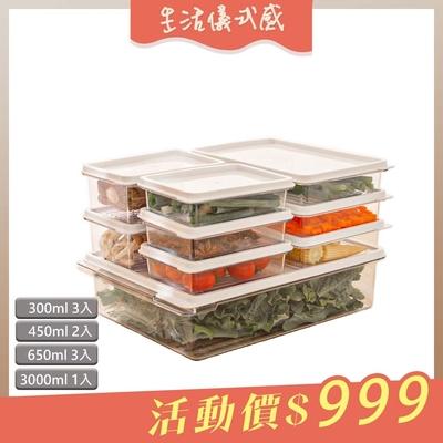 [Yahoo限定]【韓國昌信生活】SENSE冰箱萬用保鮮盒9件組(300ml*3+450ml*2+650ml*3+3000ml*1)