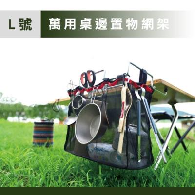 (L號)桌邊收納置物網架網袋附收納袋.居家戶外露營野餐便攜餐具網儲物垃圾架
