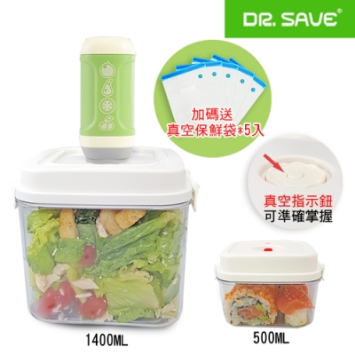 摩肯Dr.save水果真空機+真空罐0.5L+1.4L(加碼送食物真空保鮮袋x5)(快)