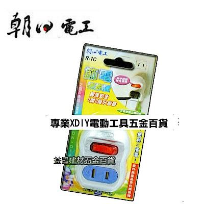 朝日電工【1開2插分接器R-1C】超薄壁虎安全防塵蓋電源插座