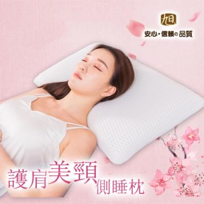 【日本旭川】護肩美頸側睡枕