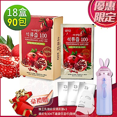 韓國IZMiZ逸直美 高濃度紅石榴鮮榨美妍飲x18盒(共90包)-快
