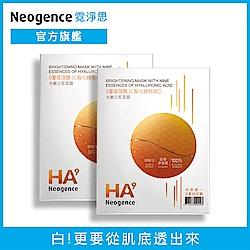 Neogence霓淨思【買1送1】9重玻尿酸水嫩白皙面膜