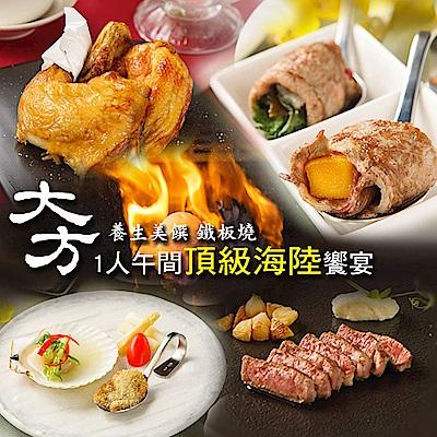 (台北)大方鐵板燒 1人午間頂級海陸饗宴