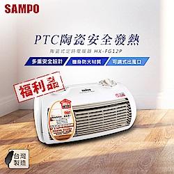 福利品 SAMPO聲寶 陶瓷式定時電暖器 HX-FG12P