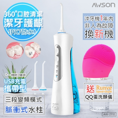 【日本AWSON歐森】USB充電式潔淨沖牙機/洗牙機(AW-2110)+贈Runve潔顏儀