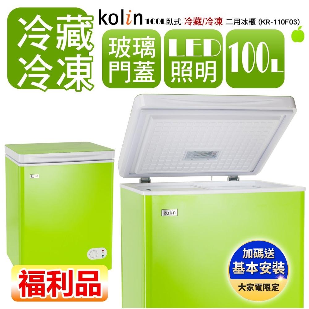 【福利品 Kolin 歌林】100L 上掀式冷凍櫃臥式冷藏/冷凍二用冰櫃 KR-110F03(送基本運送+拆箱定位)