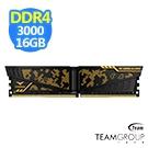 Team十銓 TUF Gaming 黃色DDR4-3000 16GB(8GB*2)