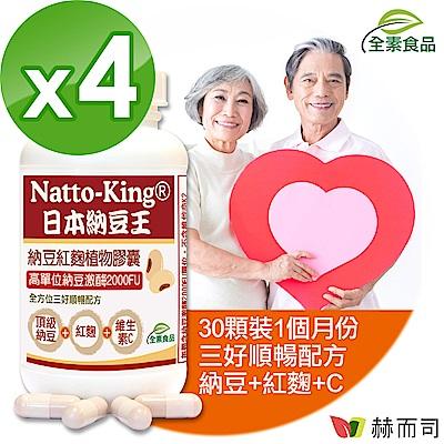 赫而司 NattoKing納豆王-納豆紅麴維生素C全素食膠囊(30顆*4罐)高單位20000FU納豆激酶