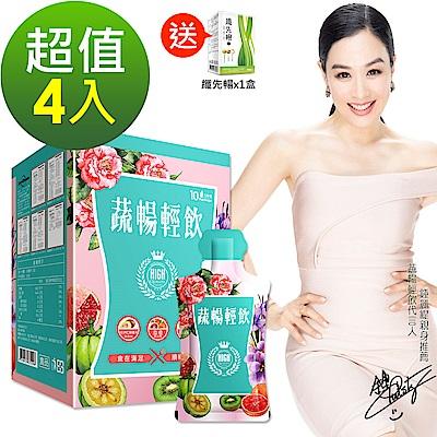 鍾麗緹代言-蔬暢輕飲 4盒組(10包/盒 x 4盒)