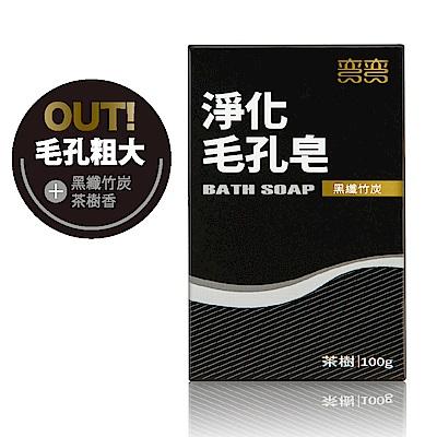 彎彎淨化毛孔皂100g(三塊裝)