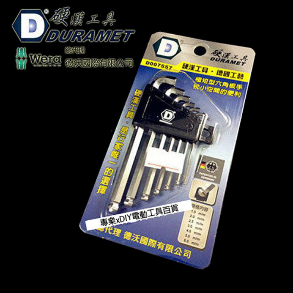 硬漢工具 DURAMET 德國頂級工藝 極短 六角板手組 D007ss7