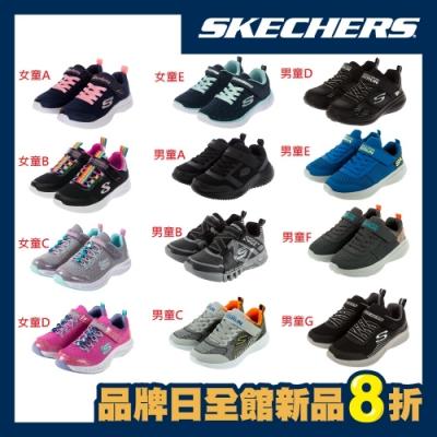 [品牌日獨家限定] SKECHERS 男女童 輕量運動鞋(17cm~23cm)