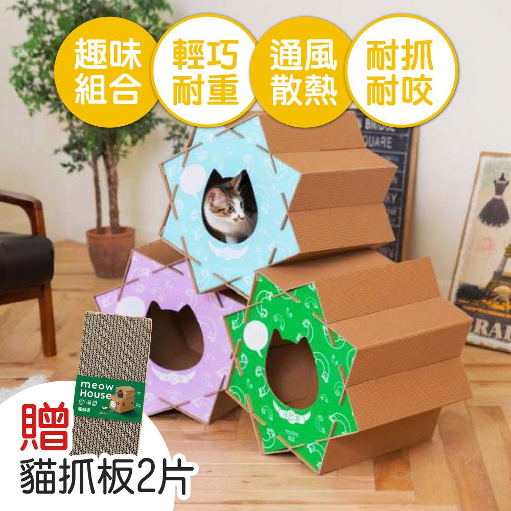 喵屋-貓滾滾(綠/藍/粉紫三色) 耐抓耐磨耐重厚實 貓屋 貓窩 貓抓屋 貓跳台 貓玩具 貓紙箱 瓦楞紙 -MIT台灣製造 專利結購 DIY簡易組裝-可當睡窩 無漂白劑環保材質