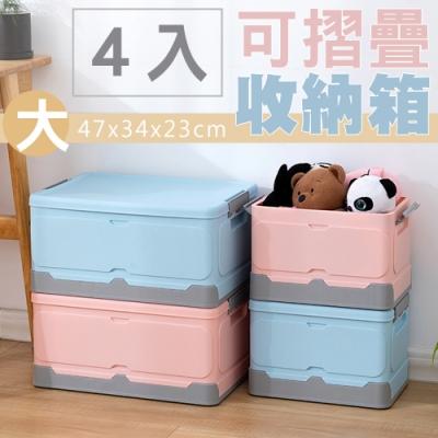 #大款4入組 多功能摺疊收納箱/整理箱 含蓋設計