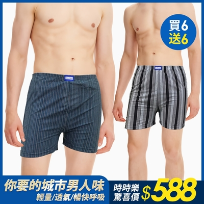 [時時樂限定](12件組)英倫紳士棉質舒適平口褲-隨機出貨BeautyFocus