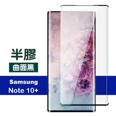 三星 Galaxy Note 10+ 半膠 高清 曲面黑 防刮 保護貼