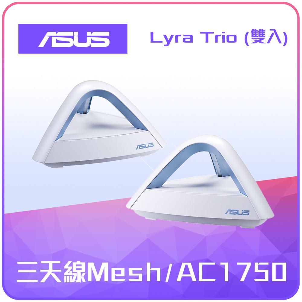 ASUS MAP-AC1750 (雙顆包裝) Lyra Trio