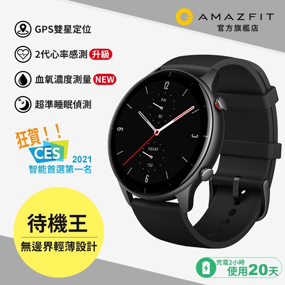 Amazfit華米 GTR2e 特仕升級版智慧手錶 晶石黑 健康智能運動GPS心律監測