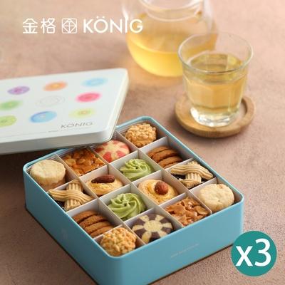 【金格食品】香榭午茶綜合小餅禮盒3盒組