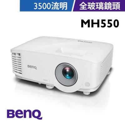 BenQ MH550 高亮度會議室投影機(3500流明)