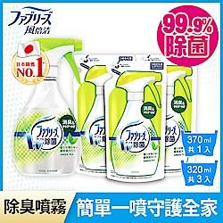 【日本風倍清】織物除菌消臭/除臭噴霧1+3超值組
