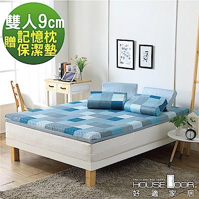House Door 藍調輕旅全能組 大鐘印染表布 9cm竹炭波浪記憶床墊-雙人5尺
