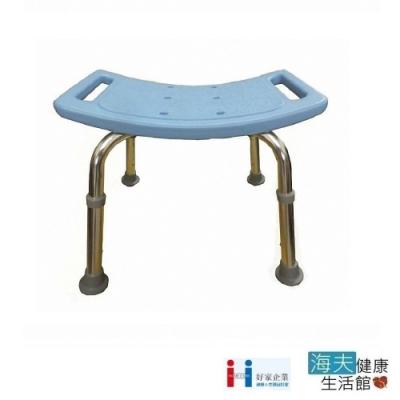 海夫健康生活館  台灣製 鋁合金 無背 塑墊 洗澡椅 A201