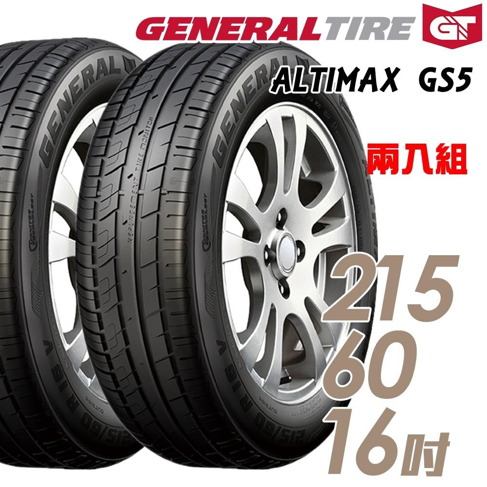 【將軍】ALTIMAX GS5 舒適操控輪胎_二入組_215/60/16(GS5)