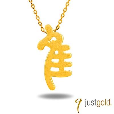 鎮金店Just Gold 黃金吊墜- 雞影