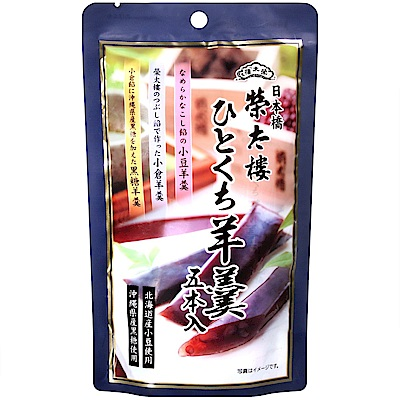 榮太樓 一口羊羹-5入(125g)