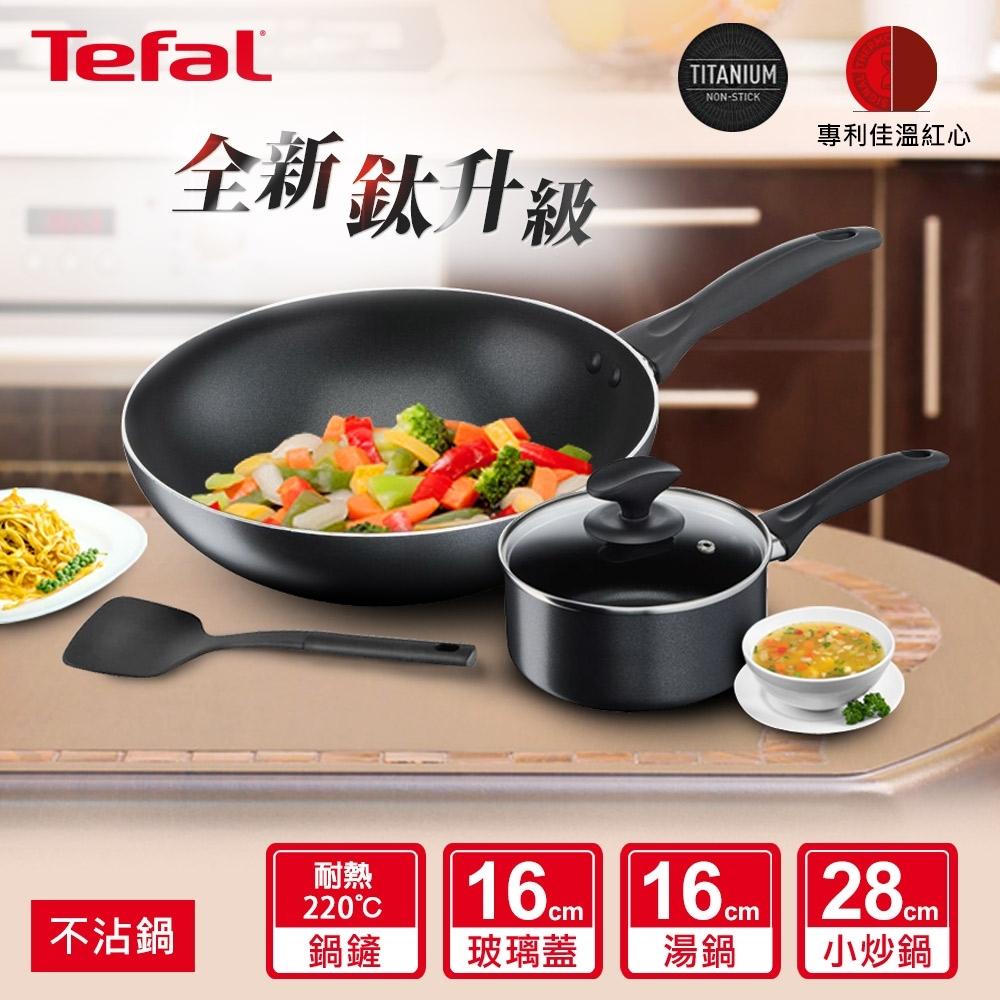 Tefal法國特福 爵士系列不沾鍋-彩盒四件組(28CM炒鍋+16CM湯鍋+鍋蓋+鍋鏟)