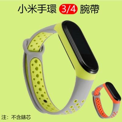 HOLD小米手環3/4腕帶撞色 網洞雙色 替換帶錶帶 運動智能 錶帶防水防丟