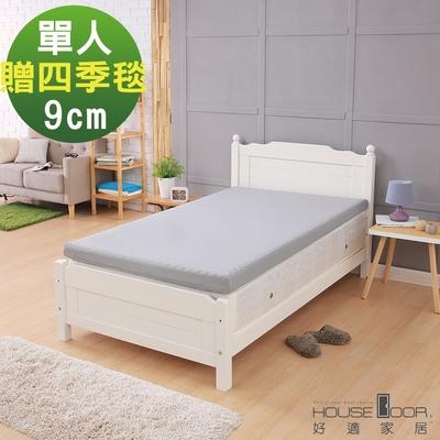 HouseDoor 記憶床墊 竹炭波浪9公分厚 吸濕排濕表布 贈冷氣毯-單人3尺